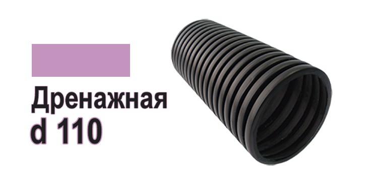 Труба ПНД дренажная однослойная d110 с перф. без фильтра