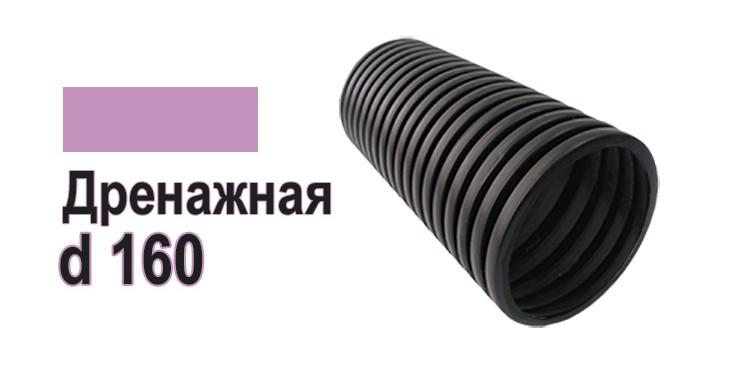 Труба ПНД дренажная однослойная d160 с перф. без фильтра