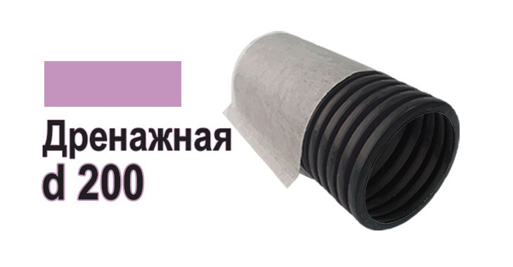 Труба ПНД дренажная однослойная d200 с перф. в Typar-фильтре