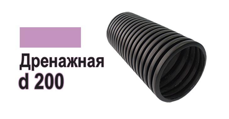 Труба ПНД дренажная однослойная d200 с перф. без фильтра