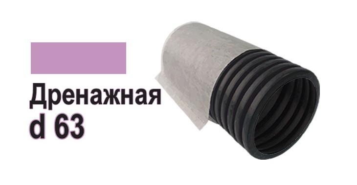 Труба ПНД дренажная однослойная d63 с перф. в Typar-фильтре