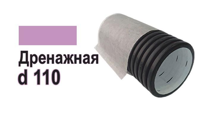 Труба ПНД дренажная двухслойная d110 с перфорацией в Typar-фильтре