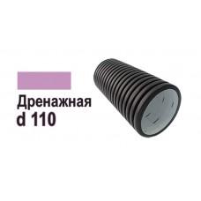 Труба ПНД дренажная двухслойная d110 с перф. без фильтра