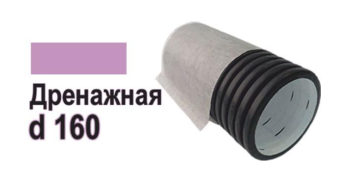 Труба ПНД дренажная двухслойная d160 с перфорацией в Typar-фильтре