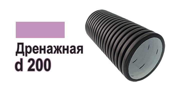 Труба ПНД дренажная двухслойная d200 с перф. без фильтра