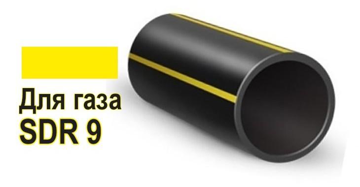 Труба ПНД D 75 мм SDR 9 для газа