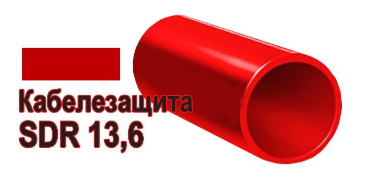 Труба кабелезащиты D 63 мм SDR 13,6