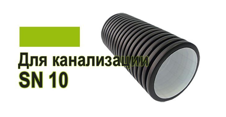 Двухслойная гофрированная труба ПНД Корсис D 250  мм, SN10 для канализации