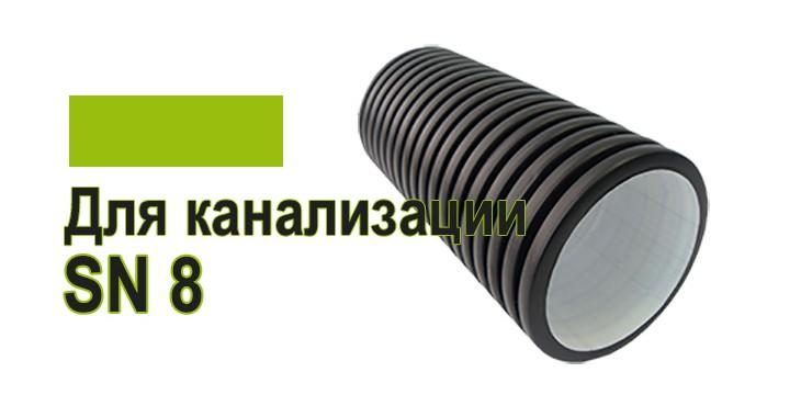 Двухслойная гофрированная труба ПНД Корсис D 630 мм, SN8 для канализации